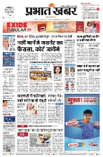 Prabhat Khabar Newspaper Photos by eBharatportal.com